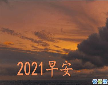 2021第一天的陽光正能量說說 2021第一天早安說說1