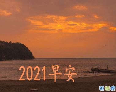 2021第一天的陽光正能量說說 2021第一天早安說說2