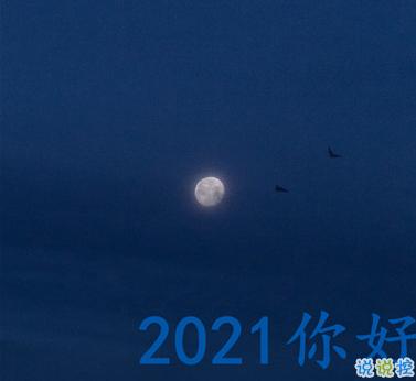 2021辞旧迎新跨年文案句子 2020再见2021你好优美跨年说说2