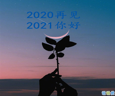 2020最后一天的感謝語說說 迎接2021的問候語說說2