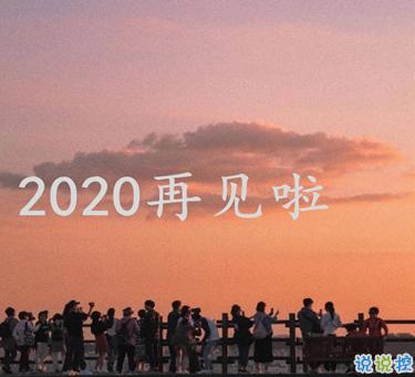 2020朋友圈最后一条朋友圈怎么发 对2020说再见的说说2