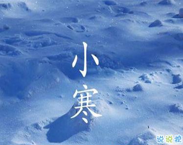 2021小寒祝福语怎么写 二十四节气小寒心情说说1