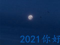 2021辞旧迎新跨年文案句子 2020再见2021你好优美跨年说说