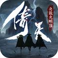 新倚天屠龙群侠传内购版v1.0.0