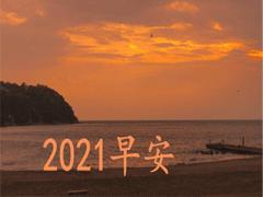 2021第一天的陽光正能量說說 2021第一天早安說說