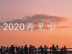 2020朋友圈最后一条朋友圈怎么发 对2020说再见的说说