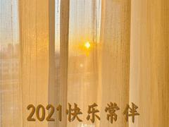 最新迎接元旦的说说 2021元旦跨年夜说说