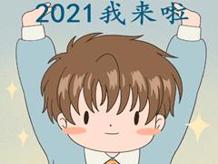 跨年幽默搞笑說說2021 最新跨年幽默說說大全