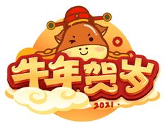 2021牛年吉祥语说说 2021最经典的祝福语录