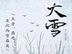2020大雪節氣朋友圈怎么發 大雪節氣唯美的祝福語