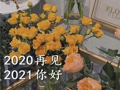 2020最后一天的句子 2021你好的心情說說