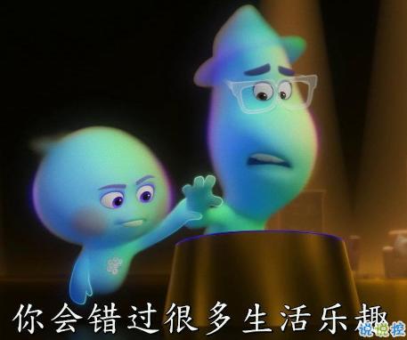 《心灵奇旅》反鸡汤语录 明白人生价值电影经典台词1