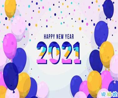 2021春節有趣微信說說帶圖片 很幽默的春節說說12