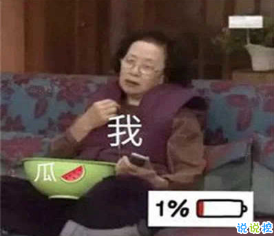 吃瓜人朋友圈说说怎么发 微博吃瓜人有趣说说带图片6