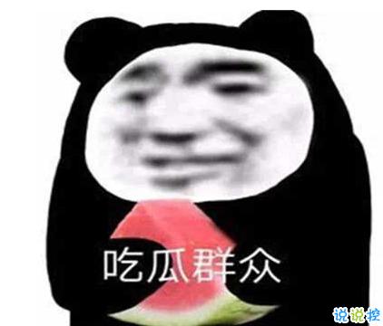吃瓜人朋友圈说说怎么发 微博吃瓜人有趣说说带图片7