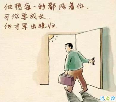 写给父母的话简短真实 感恩父母的暖心句子11