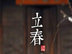 2021今日立春节气朋友圈说说 立春最好听经典的祝福语