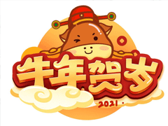 2021牛年祝福語精選合集 新的一年祝你牛你年大吉