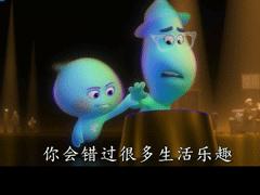《心灵奇旅》反鸡汤语录 明白人生价值电影经典台词