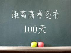 2021高考最后一百天倒计时说说 高考最后一百天励志说说