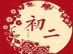 2021正月初二拜年祝福语大全 正月初二的拜年祝福贺词