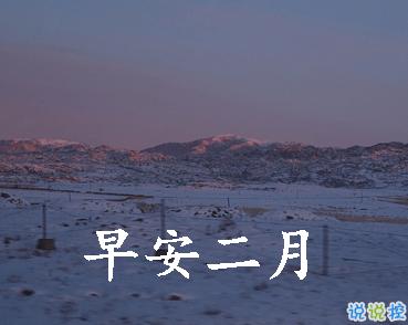 迎接二月的唯美小句子带图片 二月可期的唯美早安说说6