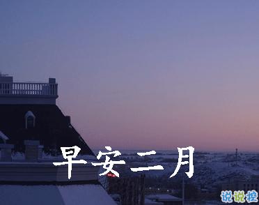 迎接二月的唯美小句子带图片 二月可期的唯美早安说说8