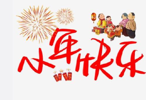 腊月二十四南方小年祝福语 南方小年夜暖心句子大全1