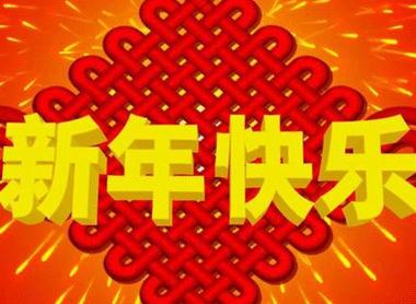2021腊月三十喜庆祝福吉祥语 大年三十祝福心情说说2