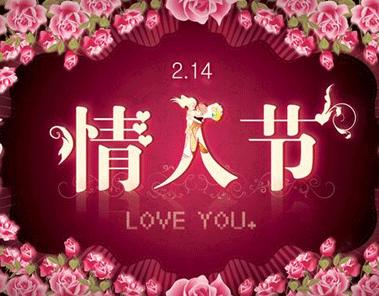 2021情人節收到禮物心情說說 情人節曬禮物的朋友圈文案1