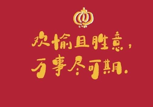牛年文艺且不俗气的新年祝福语 牛年春节心情寄语 个性说说 第1张