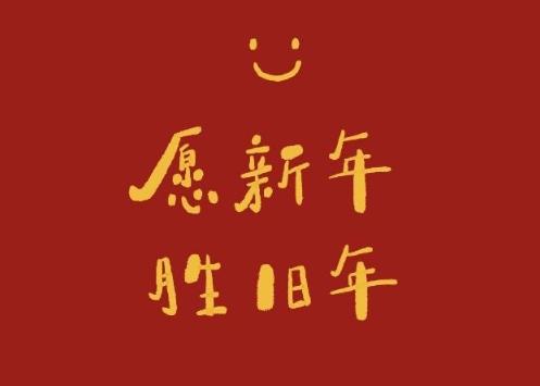 牛年文艺且不俗气的新年祝福语 牛年春节心情寄语 个性说说 第2张