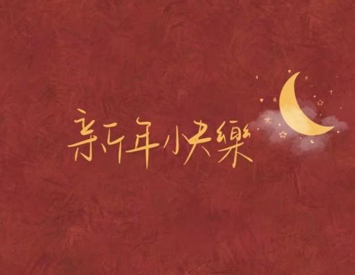 让人久久不能平静的文艺新年祝福语 愿新的一年仍有阳光满路温暖如初 个性说说 第1张