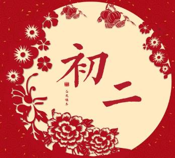 2021正月初二拜年祝福语大全 正月初二的拜年祝福贺词2