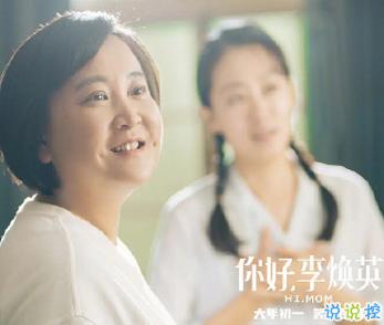 你好李焕英电影经典催泪台词 下辈子咱们还做母女2