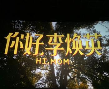 你好李焕英电影经典催泪台词 下辈子咱们还做母女7