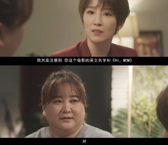 你好李焕英电影经典催泪台词 下辈子咱们还做母女13
