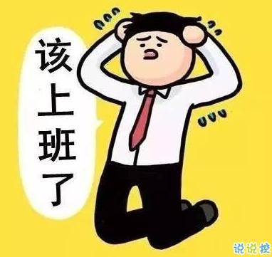 2021春节第一天上班的心情说说 春节第一天上班的霸气说说 情感语录 第1张
