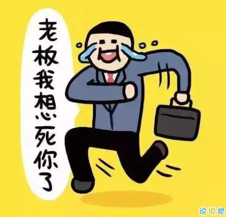 2021春节第一天上班的心情说说 春节第一天上班的霸气说说 情感语录 第2张