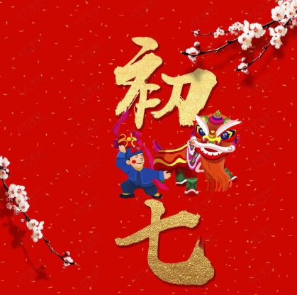 2021春节正月初七拜年祝福语 大年初七开工的祝福语1