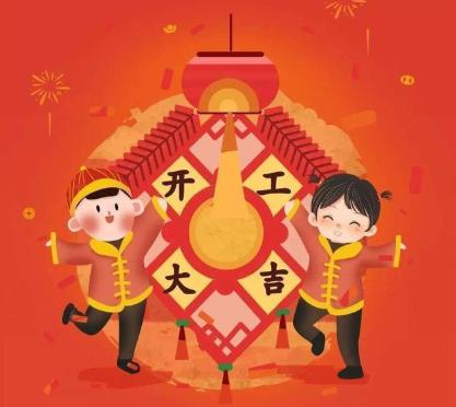 2021春节正月初七拜年祝福语 大年初七开工的祝福语2