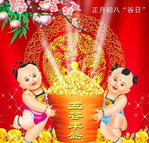正月初八谷日节的祝福语 2021正月初八的拜年祝福语 个性说说 第2张