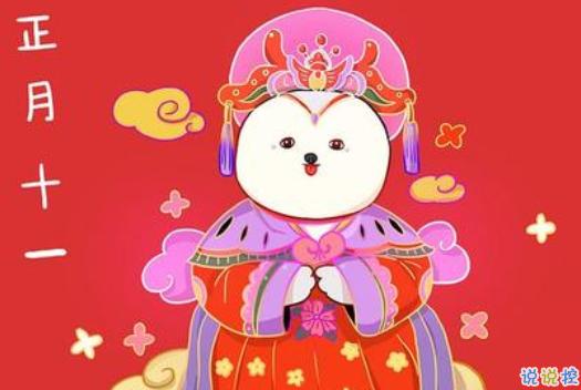 正月十一的微信拜年祝福语 正月十一新春贺词大全1