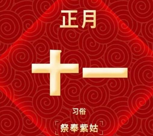 正月十一的微信拜年祝福语 正月十一新春贺词大全2