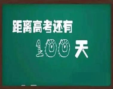 2021高考最后一百天倒计时说说 高考最后一百天励志说说1