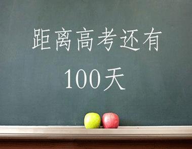 2021高考最后一百天倒计时说说 高考最后一百天励志说说2