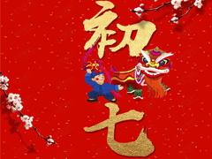 2021春节正月初七拜年祝福语 大年初七开工的祝福语