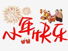 腊月二十四南方小年祝福语 南方小年夜暖心句子大全