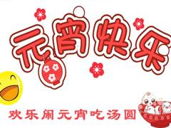 2021正月十五吃汤圆的心情说说 元宵节吃汤圆发朋友圈的搞笑说说