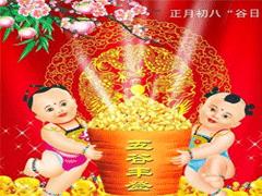 正月初八谷日节的祝福语 2021正月初八的拜年祝福语